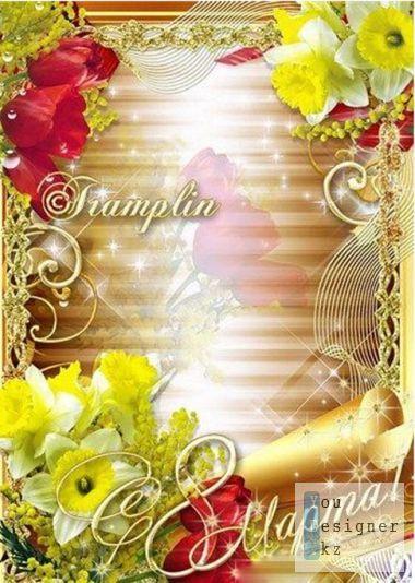ramka-na-8-marta-pust-progonit-zimu-vetochka-mimozy.jpg (90.51 Kb)