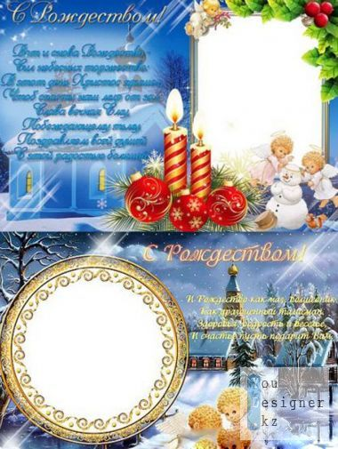Frame for photoshop - merry christmas
