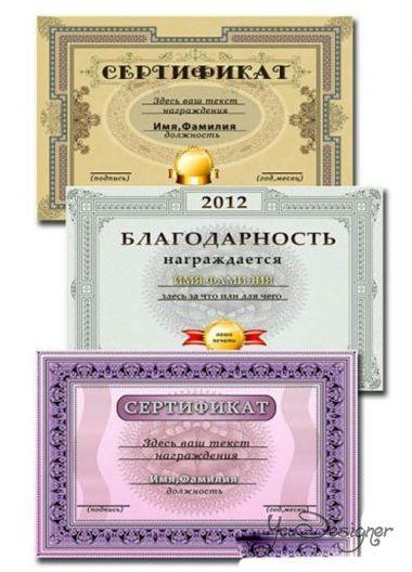 shablon-blagodarnosti-i-sertifikatov-templates-of-gratitude-and-certificates.jpg (76.26 Kb)
