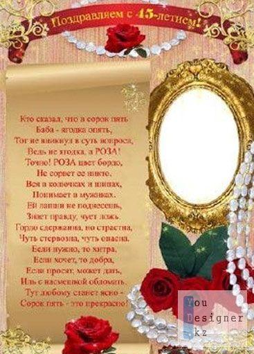 shablon-pozdravlenie-s-45-letiem-dlya-zhensziny.jpg (47.67 Kb)