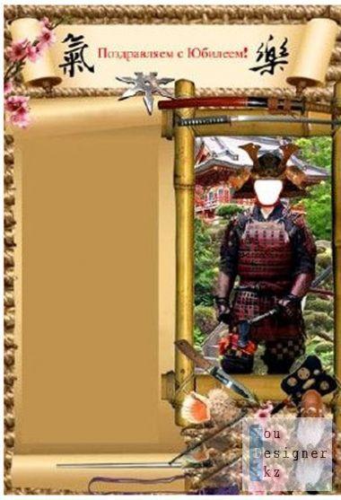 shablon-pozdravlyaem-samuraya.jpg (50.79 Kb)