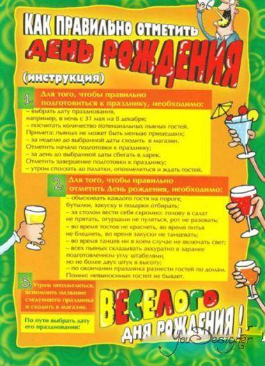 shutochnaya-instrukciya-po-provedeniyu-dnya-rozhdeniya.jpg (109.41 Kb)
