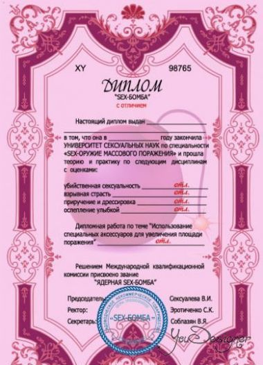 shutochnyi-diplom-zhenskii-seks-bomba.jpg (56.36 Kb)