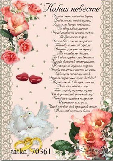 svadebnoe-pozdravlenie-nakaz-dlya-nevesty-2.jpg (82.72 Kb)