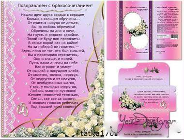 svadebnyi-nabor-otkrytka-objortka-dlya-shokolada-konvert-dlya-deneg.jpg (96.91 Kb)