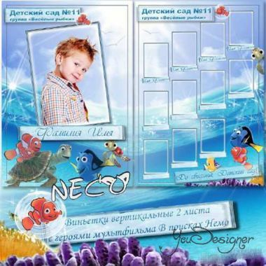 vignettes-children-sea-design-by-neco-1336823088.jpeg (73.24 Kb)