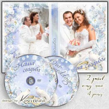 wedding-dvd-17102015.jpg (101.43 Kb)