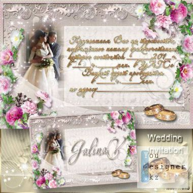 weddinginvitation-bygalinav-1328637273.jpg (78.87 Kb)