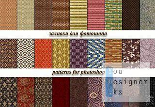 Заливки для фотошопа - Ткань мебельная / Pattern for photoshop - Fabric furniture