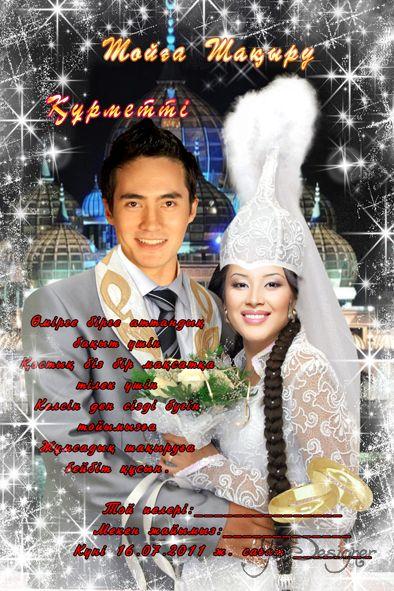 Открытки к свадьбе на казахском языке, картинках