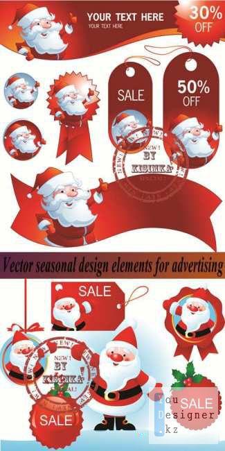 vector_seasonal_design_elements_for_advertising_1291056880.jpg (.81 Kb)