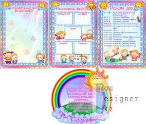 Оформление для дет сада-Группа Солнышко / Kindergarten template - Sunny