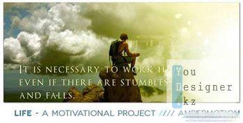 Жизнь - Мотивационной проект / Life - Motivational project