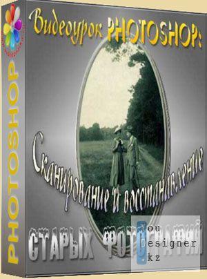 videourok_photoshop__skanirovanie_i_vosstanovlenie_staryh_fotografii.jpg (26.81 Kb)