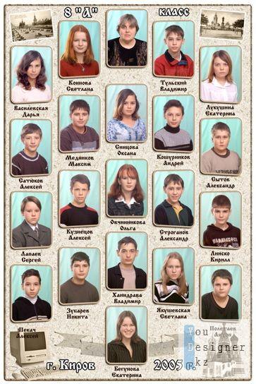 Виньетка для оформления школьного фотоальбома / A vignette for design school photo album