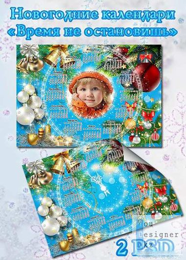 Календари на 2012 год - Время не остановишь / Calendars for year of 2012 - Time can't stop