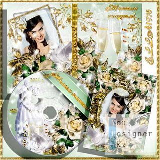wedding_cover_dvd_gold_white_roses_1309800070.jpg (38.85 Kb)