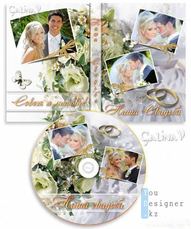 weddingcdcover_bygalinav_1296382718.jpeg (42.91 Kb)