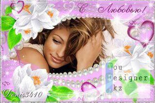 Цветочная фоторамка для женщин - Жемчужная любовь