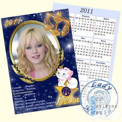 Карманный календарик на 2011 год - Знаки Зодиака. Весы