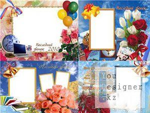 Рамки для фото - Последний звонок / Frame for photo - Last call